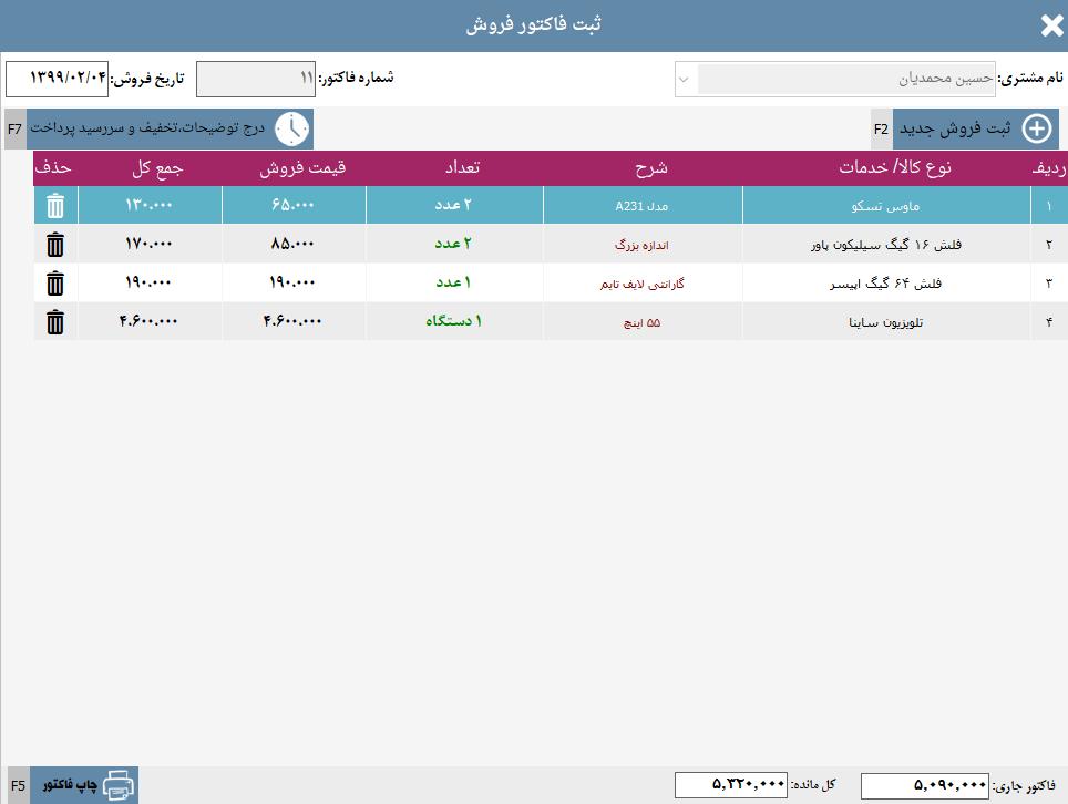 ثبت فاکتور فروش در نرم افزار