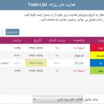 نرم افزار فارسی to do list