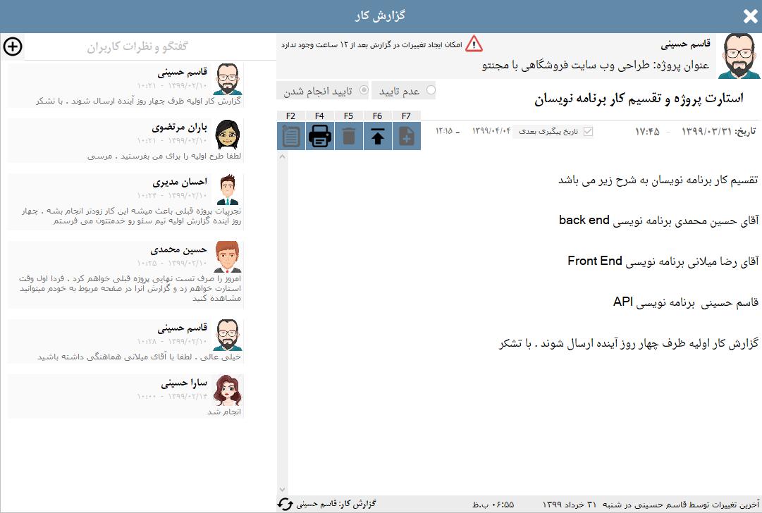 نرم افزار مدیریت پروژه و کار گروهی گزارش کار