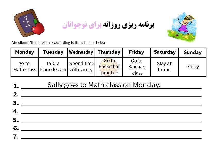 برنامه ریزی روزانه برای نوجوانان