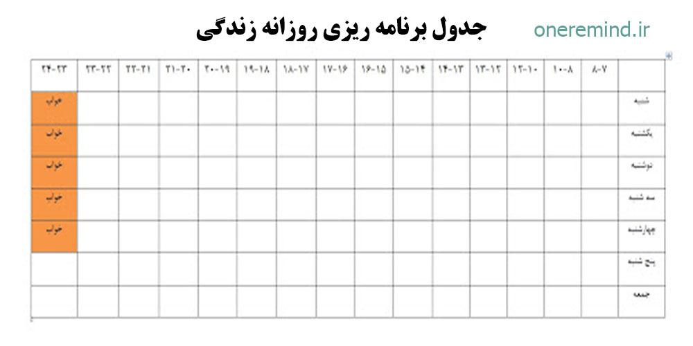 جدول برنامه ریزی روزانه زندگی