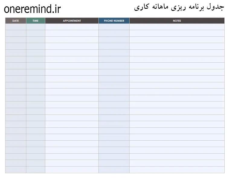 جدول برنامه ریزی ماهانه کاری