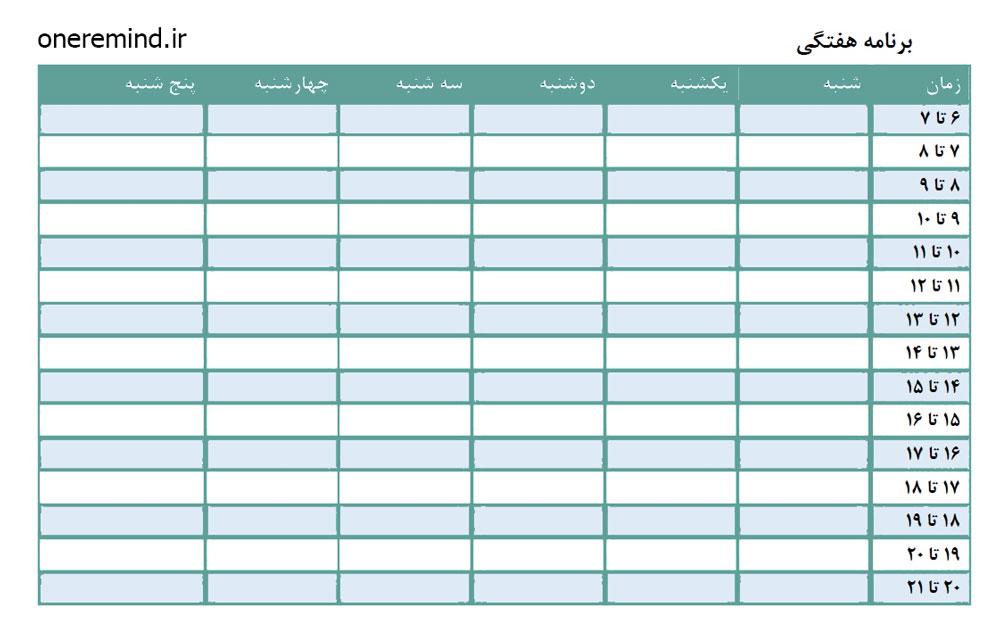 جدول برنامه هفتگی خالی