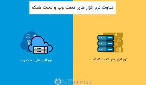 تفاوت نرم افزار های تحت وب و تحت شبکه
