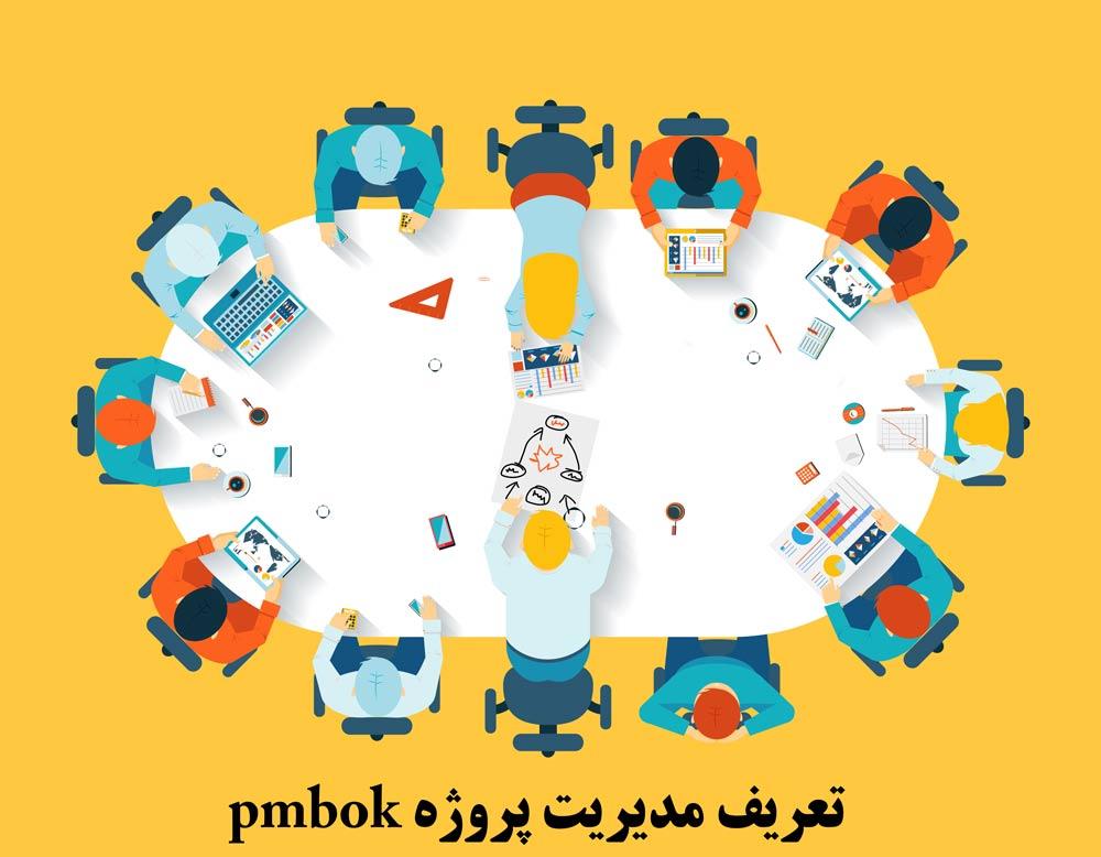 تعریف مدیریت پروژه pmbok