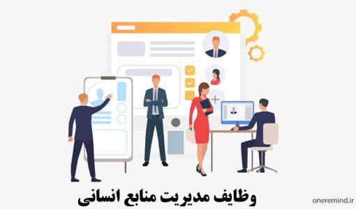 وظایف مدیریت منابع انسانی