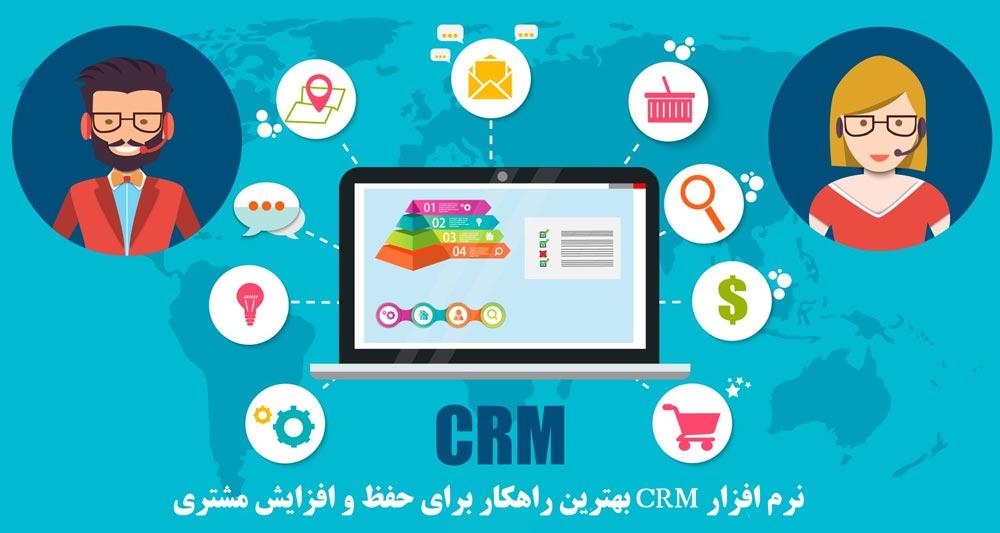 نرم افزار CRM بهترین راهکار برای حفظ و افزایش مشتری