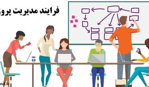 فرایند مدیریت پروژه