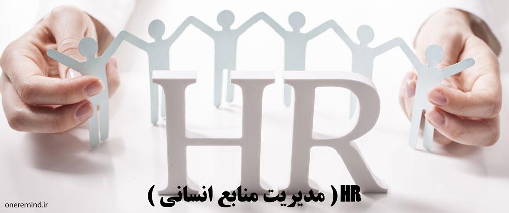 منابع انسانی چیست؟